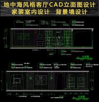 地中海风格客厅CAD立面图