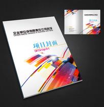 多彩时尚产品画册封面设计