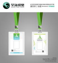 方格线条工作证设计模版 PSD