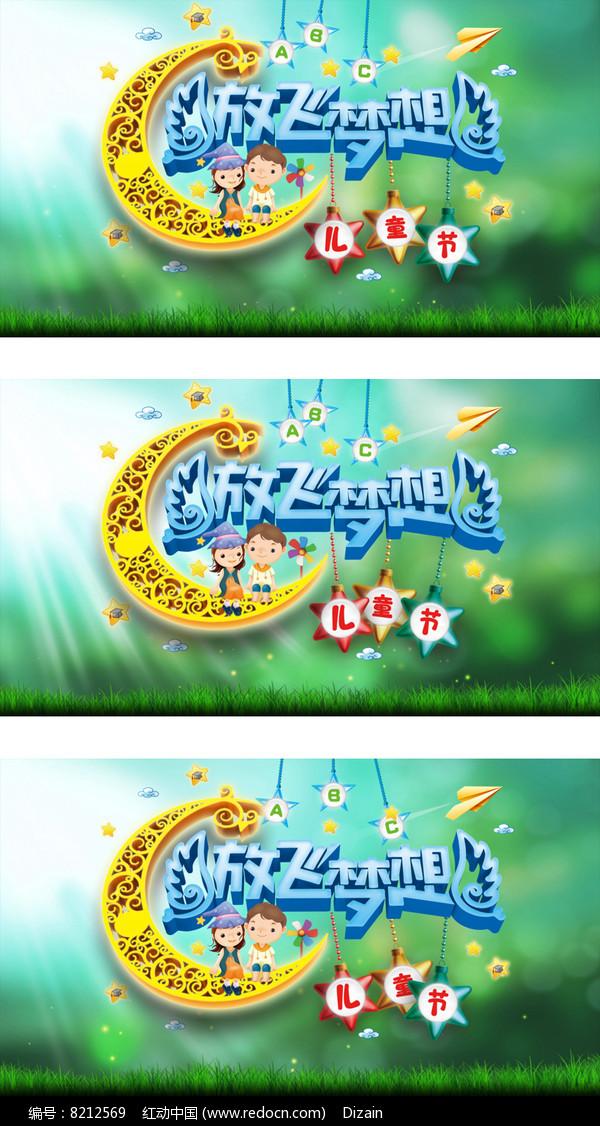 国际六一儿童节放飞梦想卡通背景视频图片