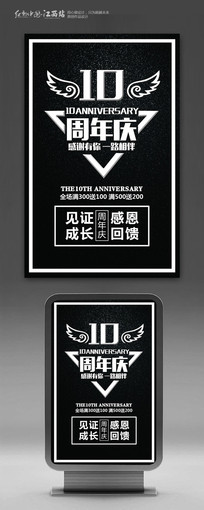 黑色10周年庆促销海报