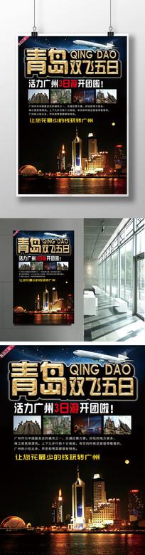 黑色大气青岛旅游海报设计