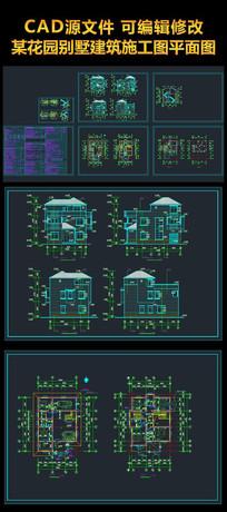花园别墅设计施工图