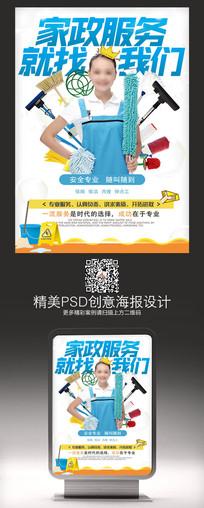 简洁大气家政服务海报设计