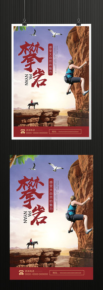 简约风格户外极限攀岩体育运动海报