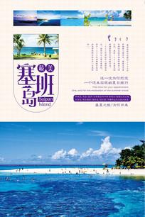 简约清新塞班岛旅游海报