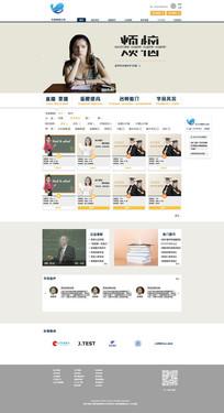 教育相关的网站设计 PSD