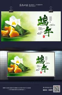 精品水墨时尚端午节粽子海报