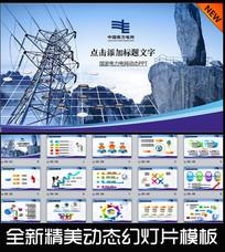 开场框架完整南方电网班组文化PPT