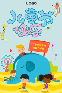 卡通清晰快乐儿童节促销宣传海报