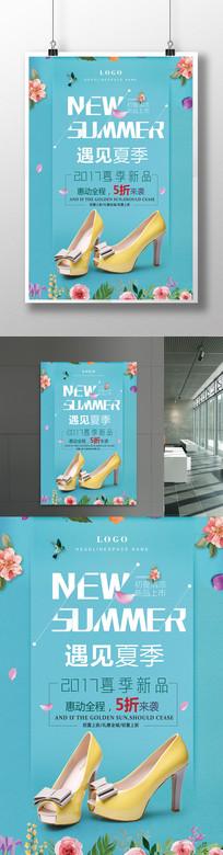 蓝色清新夏季上新商场促销海报