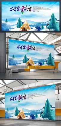 蓝天青山粽子万粽飘香端午节海报
