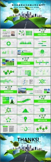 绿色环保发电清洁能源光伏太阳能PPT