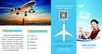 旅游休闲机票宣传单折页
