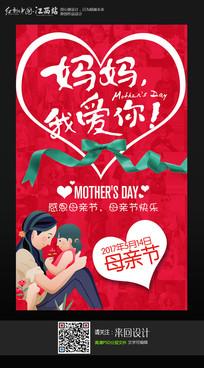 妈妈我爱你母亲节宣传海报设计