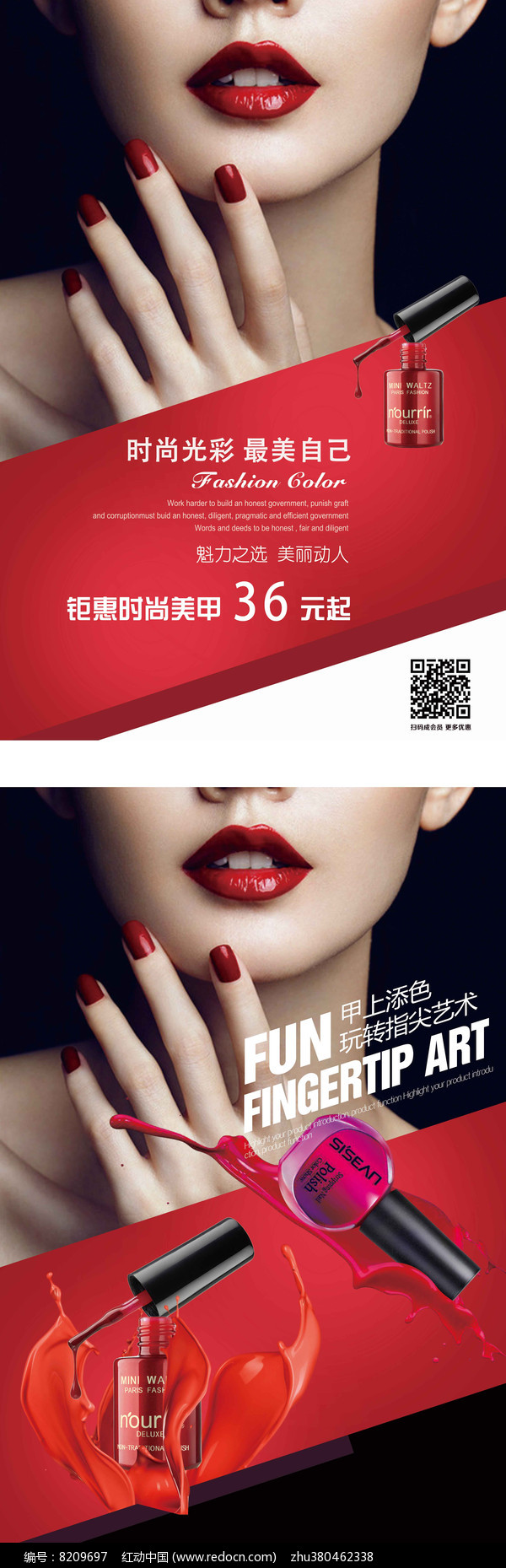 美妆美甲宣传海报设计图片图片
