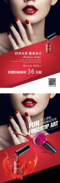 美妆美甲宣传海报设计