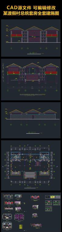 某渡假村套房施工图CAD平面图