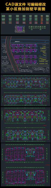 某小区叠加别墅平面图CAD全套施工图