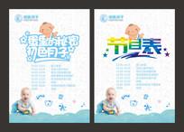 母婴节目宣传单设计