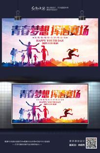 青春梦想挥洒赛场励志海报
