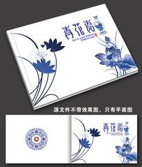 青花瓷画册封面