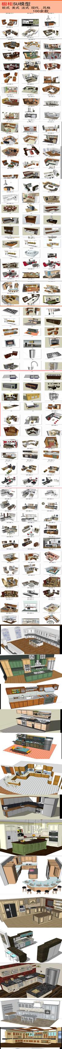 室内橱柜SketchUp 模型