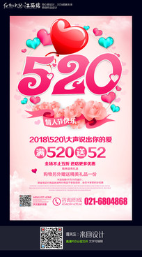 时尚创意520情人节宣传海报设计