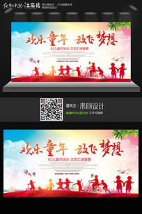 时尚大气61儿童节活动海报设计