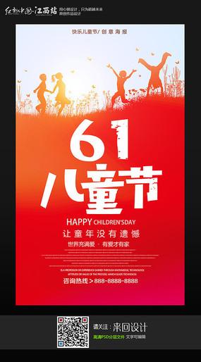 时尚大气61儿童节宣传海报设计