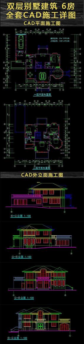 双层别墅建筑全套CAD施工图