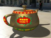 贴有标签的黄铜茶壶
