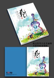 艺术画册封面