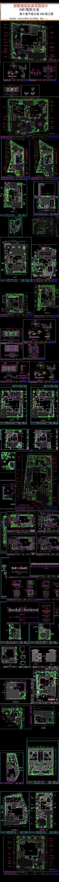 园林景观庭院设计cad施工图  CAD