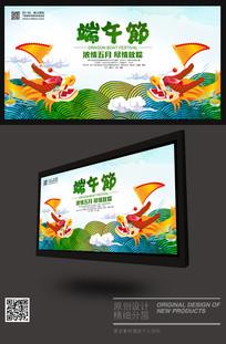 中国风端午节创意海报设计