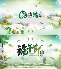 中国风端午粽飘香端午节片头