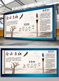 中国风企业文化展墙