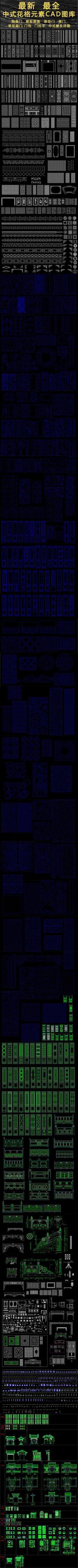 最新最全精品中式花格元素CAD图库(隔扇门、裙板图案、垂花门、屏门、单双扇门、门饰、门拉手、中式窗及详图)