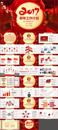 2017红色大气新年工作计划PPT模板