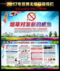 2017年世界无烟日宣传栏