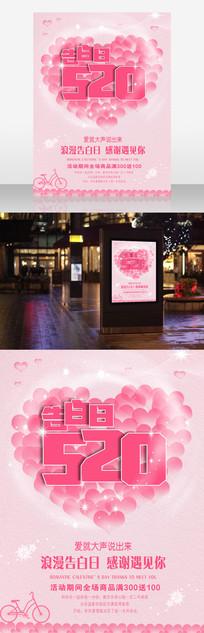 520粉色简约海报