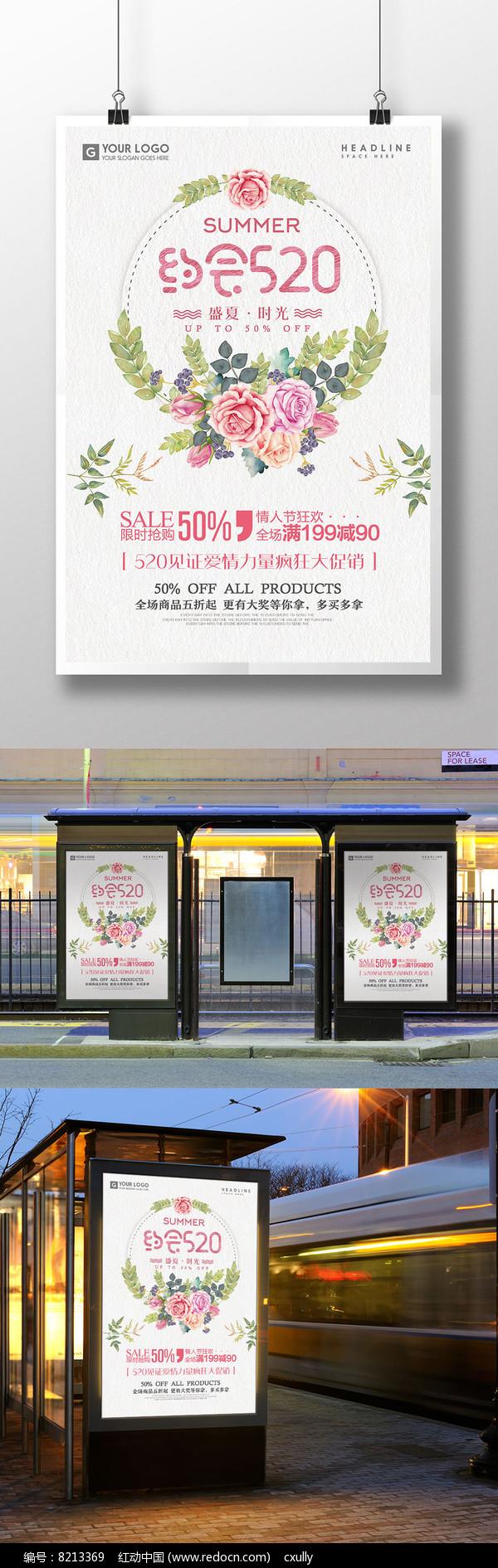 520情人节促销海报设计