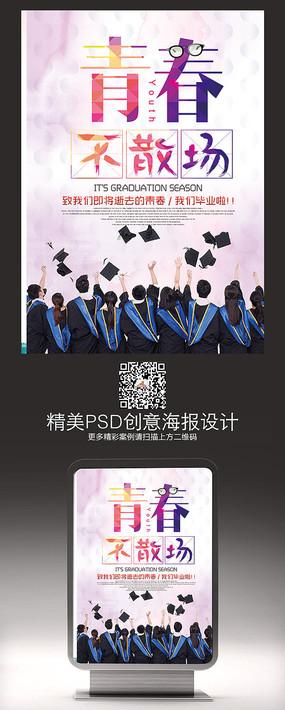 毕业季青春不散场海报设计