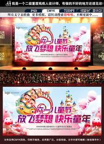 炫彩六一儿童节晚会背景海报设计
