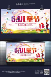 炫彩时尚6 1儿童节节日气氛海报