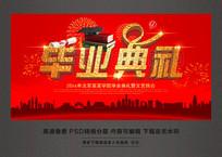 城市剪影红色毕业典礼活动晚会舞台背景