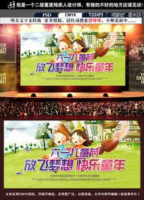 创意61儿童节促销海报设计