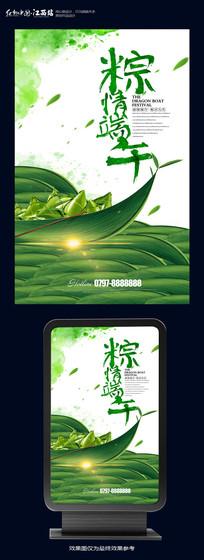 创意传统端午节粽子宣传海报设计