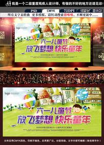 创意快乐儿童节海报设计