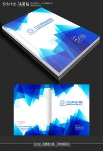 创意蓝色公司画册封面设计